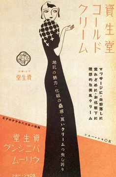 "taishou-kun: "" exercicedestyle: "" shiseido japan "" Shiseido 資生堂 Cold cream コールドクリーム advertising - Japan - 1930s """