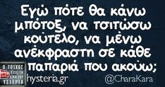 Funny Phrases, Funny Signs, Funny Jokes, Funny Greek Quotes, Funny Picture Quotes, Jokes Images, Funny Images, Funny Thoughts, Simple Words