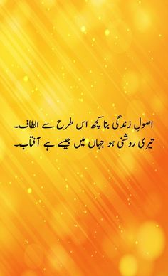 Poetry Books, Urdu Poetry, Emotional Poetry, Do You Know What, Light In The Dark, Qoutes, Quotations, Quotes, Quote