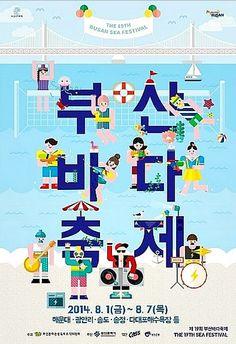 대한민국 1등 카셰어링 쏘카! :: 2014 부산 바다축제 행사 정보! 전국 최대 규모의 여름 해변 콘서트!