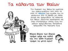 School Staff, Pre School, Sunday School, Easter Art, Easter Crafts, Easter Ideas, Orthodox Easter, Greek Easter, Easter Activities