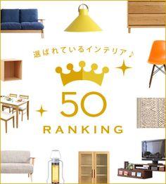 人気ランキング50
