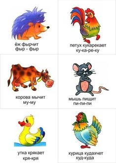 Russian Language Learning, Learn Russian, Kids Corner, Baby Games, Infant Activities, Kids And Parenting, Bowser, Art For Kids, Kindergarten
