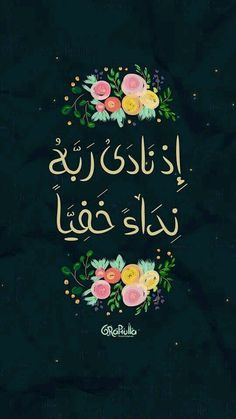 If he is call his god Islamic Inspirational Quotes, Arabic Love Quotes, Quran Verses, Quran Quotes, Muslim Quotes, Religious Quotes, Sweet Words, Love Words, Photografy Art