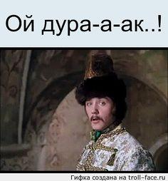 Идеи на тему «Иван Васильевич» (110) в 2021 г | смешные смайлики, смешные  карикатуры, самые смешные цитаты