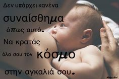 Boy Quotes, Breastfeeding, Wise Words, Thoughts, Feelings, Baby, Life, Breast Feeding, Infants