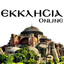 Βραδινή Προσευχή για προστασία - ΕΚΚΛΗΣΙΑ ONLINE Orthodox Prayers, Free To Use Images, Author, Bethlehem, Google, Greek, Elegant, Writers, Nativity