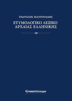Με τη συμπλήρωση δύο χρόνων από την αιφνίδια απώλεια του Ευάγγελου Μαντουλίδη, την άνοιξη του 2007, τα Εκπαιδευτήρια E. Μαντουλίδη αποφάσισαν να προχωρήσουν στην επανέκδοση του ετυμολογικού λεξικού της αρχαίας ελληνικής ως ελάχιστο φόρο τιμής και μνήμης. Ο Ευάγγελος Μαντουλίδης, ένας σπουδαίος δάσκαλος και κλασικός φιλόλογος, ασχολήθηκε ιδιαίτερα με τη γλώσσα και κυρίως με τις ρίζες της, την ετυμολογία. Τα αρχαία ελληνικά, όπως και τα λατινικά, αποτελούσαν τα μαθήματα πού ξεχώριζε αλλά και… Special Education, History, Homework, Books, Kids, Young Children, Historia, Libros, Boys