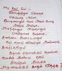 Tamil Kavithaigal Friendship Kavithai Dhrogi Kavithai Relax