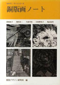 銅版画ノート みみずく・アートシリーズ 視覚デザイン研究所編 1988年/視覚デザイン研究所 カバー背少ヤケ・少傷み ¥1,000