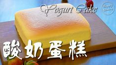 意大利餐廳大廚教你做:酸奶蛋糕(附配方)Yogurt Cake Recipe 健康與美味不可兼得?#宅在家一起做!#StayHome to ma... Caramel Apple Dump Cake, Apple Dump Cakes, Dump Cake Recipes, Nutella Recipes, Frosting Recipes, Nutella Frosting, Nutella Cupcakes, Square Cake Pans, Square Cakes