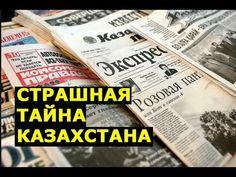 (166) TOP SECRET of KAZAKHSTAN В Казахстане засекретили СМИ существующие на государственные деньги - YouTube