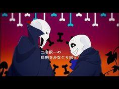 Original title : trick and treat /ふわふわシナモン(OSTER project)sm5094908(NicoNicoDouga) ust : HaruVampire vocal : Sans and Papyrus(UTAU) animation/vocal edit : Oto...
