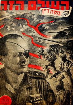 """IDF 5 Vintage Cover, 1950   """"Freedom is the oxygen of the soul""""             - Moshe Dayan"""