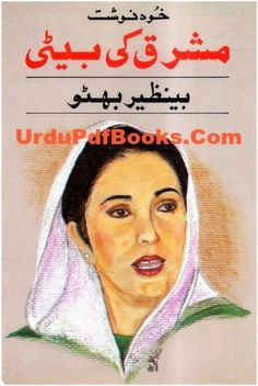Mashriq Ki Beti Benazir Butto Urdu Pdf Download Biography Books, Free Pdf Books, Biographies, Literature, Muhammad, Novels, Danish, Exploring, Ali