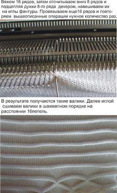 ВАЛИКИ НА МАШИНЕ. | вязание на машинке Северянке | Постила