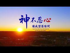 【東方閃電】全能神教會福音微電影《神不忍心讓我墜落陰間》-影視系列-探討東方閃電