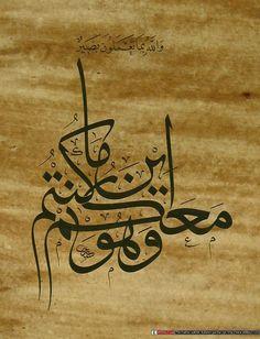 """"""" و هو معكم اين ما كنتم """" (سورة الحديد : ٤) On je sa tobom gdje god da se nalazis ........"""