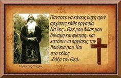 Perfect Word, Orthodox Christianity, Human Behavior, Orthodox Icons, Faith In God, Christian Faith, Wise Words, Religion, Spirituality