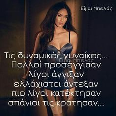 Me Quotes, Greek, Wisdom, Good Things, Sign, Love, Amor, Ego Quotes, Signs