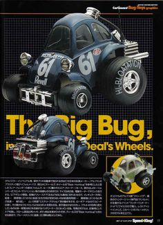 Mercedes Benz B200, Cars Movie Characters, Speed King, Mini 4wd, Rat Fink, Character Modeling, Vintage Models, Vw Beetles, Art Cars