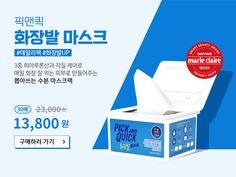 Page Design, Layout Design, Web Design, Website Promotion, Korean Design, Event Page, Sorrento, Web Banner, Commercial Design