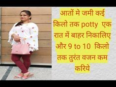 Ayurvedic Remedies, Natural Remedies, Belly Fat Burner Workout, Health Tips, Health Care, Home Health Remedies, Workout Challenge, Natural Health, Herbalism
