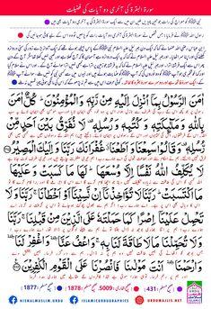 Islamic Posters, Islamic Phrases, Islamic Messages, Islamic Quotes, Duaa Islam, Allah Islam, Islamic Teachings, Islamic Dua, Shab E Qadr
