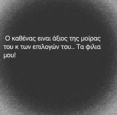 Τα σέβη μου! ! ! ! ! Best Motivational Quotes, New Quotes, Wise Quotes, Funny Quotes, My Philosophy, Perfection Quotes, Greek Quotes, True Words, Friends In Love
