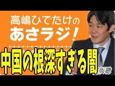【富坂聰】 根深すぎる中国の闇・虚勢を張る富坂聰 2017年4月4日