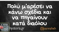 Greek Memes, True Words, Sarcasm, Funny Stuff, Humor, Funny Things, Humour, Funny Photos, Funny Humor