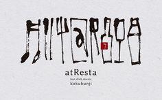 店舗ロゴ 筆文字 atResta アトレスタ 国分寺 BAR shop sign