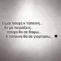 New Quotes, Wise Quotes, Book Quotes, Funny Quotes, Silence Quotes, Bitch Quotes, Perfection Quotes, Lol So True, Greek Quotes