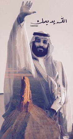 King Salman Saudi Arabia, Saudi Arabia Prince, Ksa Saudi Arabia, National Days In September, Rick And Morty Image, Broken Heart Drawings, Saudi Arabia Culture, National Day Saudi, Eid Mubarak Stickers