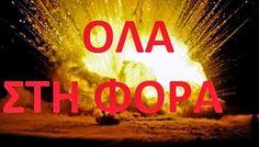 Volcano Times Magazine: ΙΩΑΝΝΗΣ ΛΑΜΠΡΟΠΟΥΛΟΣ!!!ΣΕ ΠΟΙΑΝΟΥ ΤΑ ΧΕΡΙΑ ΘΑ ΣΚΑΣΕΙ Η ΒΟΜΒΑ;;;ΑΛΕΞΗ;;;!!!