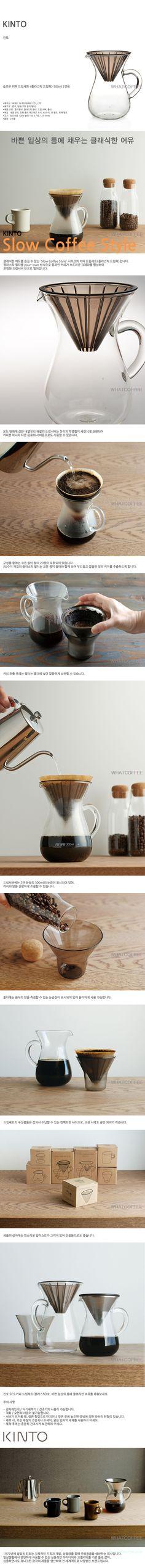 킨토 슬로우 커피 드립세트 (플라스틱 드립퍼) 300ml 2인용 - Whatcoffee.co.kr - 칼리타,비알레띠,보덤,모카포트,드립용품,킨토 ::