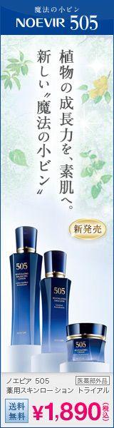 http://noevirstyle.jp/topics/505trial/LPWebForm.aspx