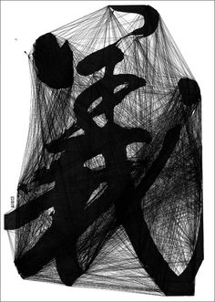 Jianping He – Righteous Chinese Typography, Typography Design, Red Dot Design, Asian Design, Black And White Painting, Identity Art, Japanese Artists, Graphic Design Posters, Visual Communication