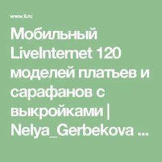 Мобильный LiveInternet 120 моделей платьев и сарафанов с выкройками | Nelya_Gerbekova - Дневник любознательной женщины |