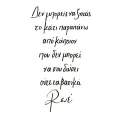 My Other Half, Greek Quotes, Forever Love, Love Story, Health Tips, Sunshine, Thoughts, Words, Heart