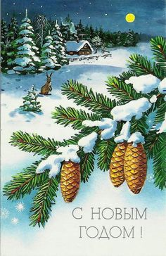 Russian 'Happy New Year!' postcard by E. Kurtenko, 1990