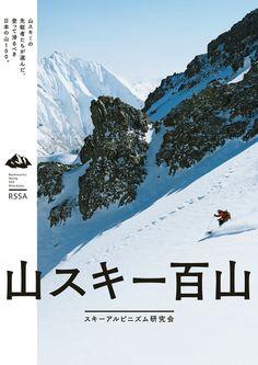 Backcountry Skiing - Ozaki Ikuo (oigds), Shoko Matsuoka