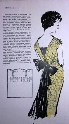 Модная одежда и дизайн интерьера своими руками.выкройки ретро