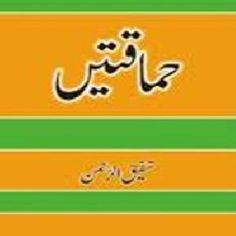 Himaqatain  written by Shafiq Ur Rahman  written by Shafiq Ur Rahman .PdfBooksPk posted this book category of this book is tanzo-mazah.Format of  is PDF and file size of pdf file is 5.13 MB.  is very popular among pdfbookspk.com visotors it has been read online 1914  times and downloaded 554 times.