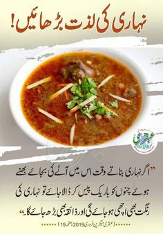 Indian Food Recipes, New Recipes, Ethnic Recipes, Cooking Recipes In Urdu, Urdu Recipe, Good Food, Yummy Food, Tasty, Cook Smarts