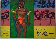 こどものとも82号(1963年01月) 土方久功 おおきなかぬー (月報欠)