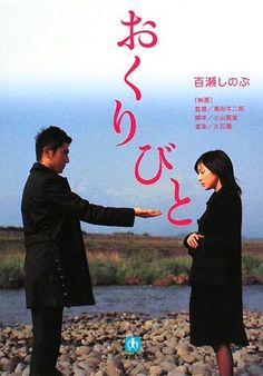 Departures - by  Yôjirô Takita (2008)