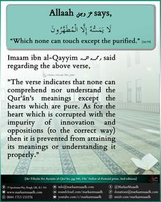 Quran Quotes, Islamic Quotes, Allah Love, Meant To Be, Innovation, Religion, Pure Products, Sayings