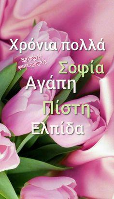 Happy Name Day, Happy Names, Wish, Birthdays, Happy Birthday, Poster, Celebrities, Quotes, Postcards