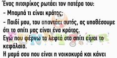 Greek Quotes, Words, Horse